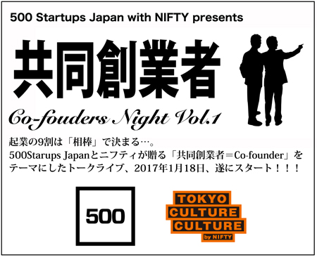 Co-Foundersナイト Vol.1~500 Startups Japan with NIFTY presents
