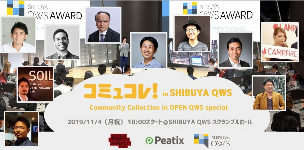【SHIBUYA QWSにて開催!】コミュコレ!in SHIBUYA QWS 2019~Community Collection in OPEN QWS Special~